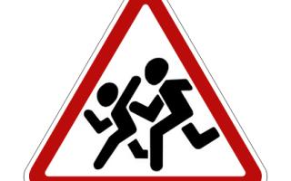 Знак 1.23 «Осторожно Дети»