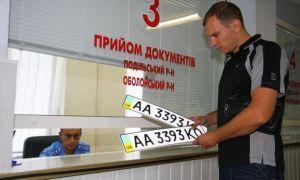 Особенности регистрации авто в Украине