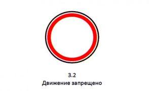 Знак 3.2 «Движение запрещено» и его особенности