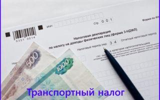 Проверить транспортный налог по номеру автомобиля