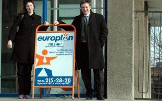 Европлан-лизинг и их условия