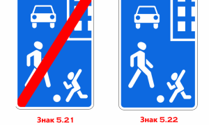 Все о знаке 5.21 — Правила передвижения и стоянки в жилой зоне