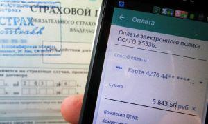 Как можно оформить электронную страховку ОСАГО?