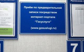 Как поменять права с помощью портала Госуслуг?