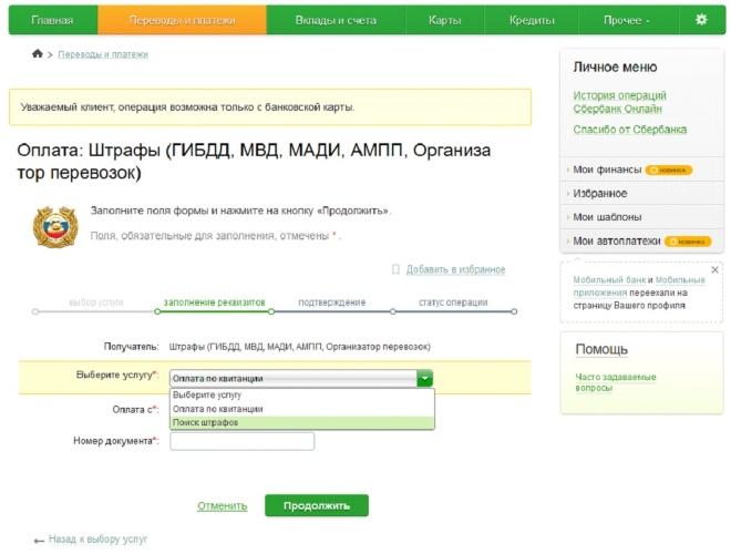 Оплата штрафа через Сбербанк онлайн