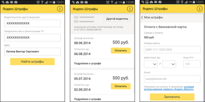 Оплата штрафа через Яндекс деньги