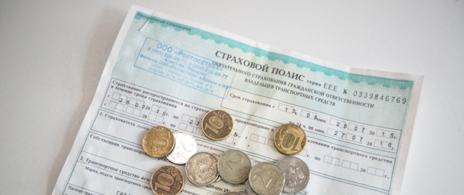 Стоимость ОСАГО на минимальный срок