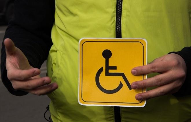 Штраф за установку знака Инвалид