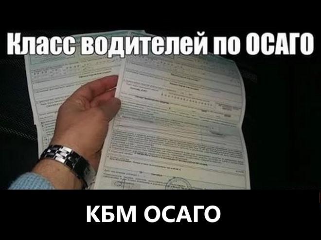 Расчет КБМ