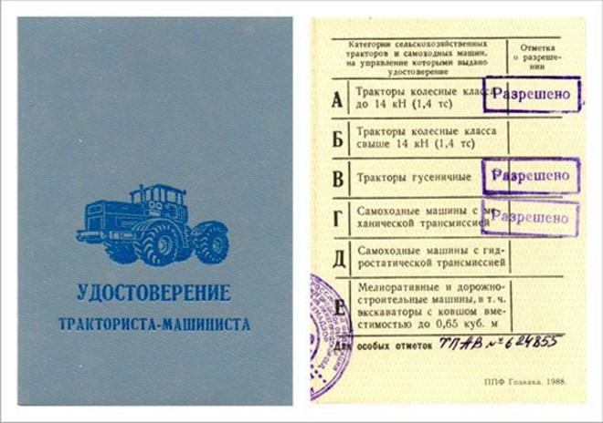 Права на трактор от Технадзора