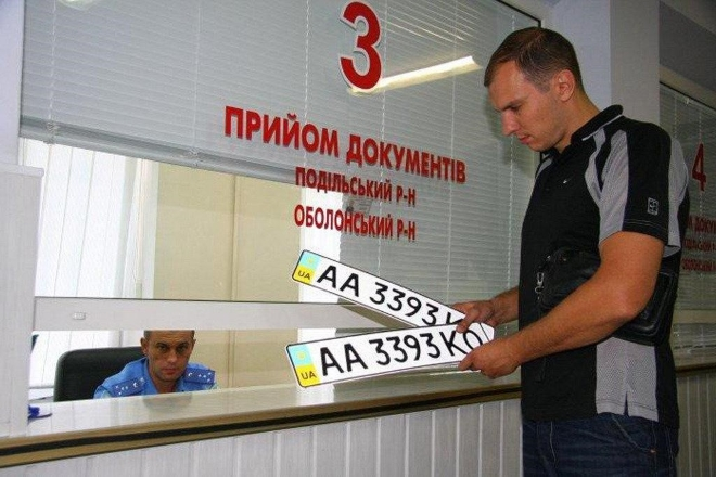 Регистрация ТС на Украине