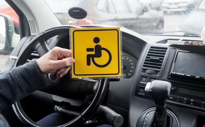 Знак Инвалид по ПДД