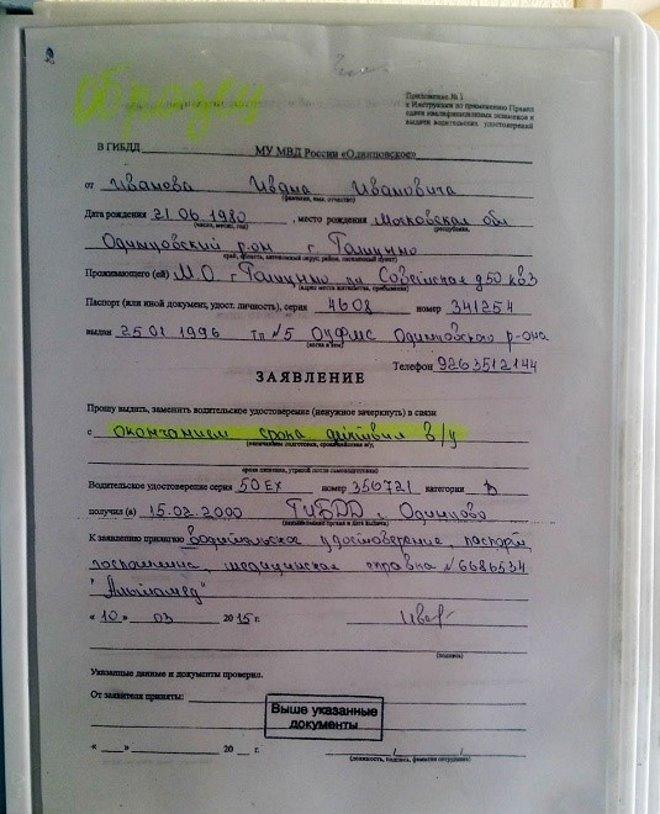 Образец заявления на замену водительского удостоверения в 2018 году: бланк и форма для заполнения
