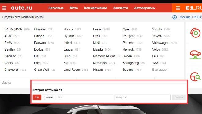 Проверка на чистоту на авто.ру