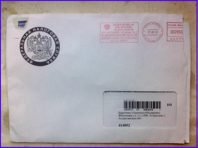 Транспортный налог по почте