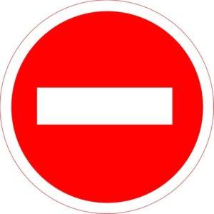 Знак запрещающий въезд